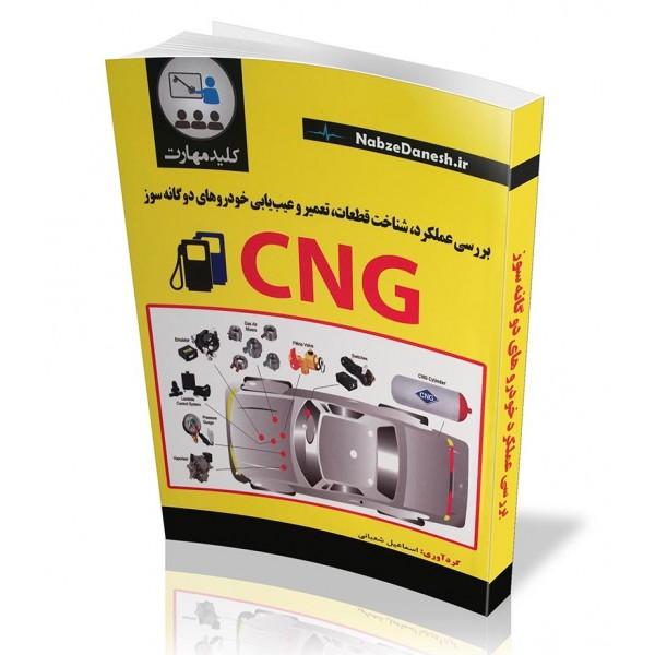 کتاب بررسی عملکرد شناخت قطعات CNG | دانشجو کیت