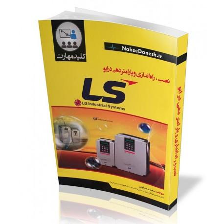 کتاب نصب و راه اندازی و پارامتردهی درایو LS | دانشجو کیت