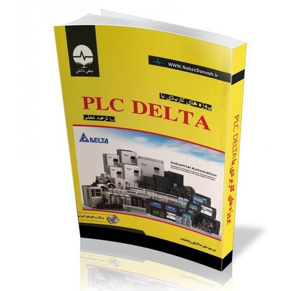 کتاب پروژه های کاربردی PLC Delta | دانشجو کیت