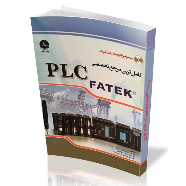 کتاب کاملترین مرجع تخصصی PLC Fatek | دانشجو کیت