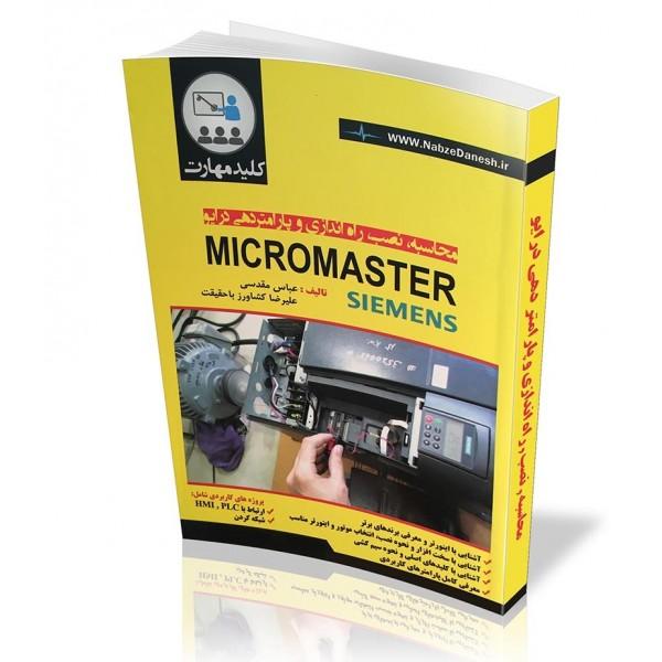 کتاب محاسبه  و راه اندازی Micro Master | دانشجو کیت