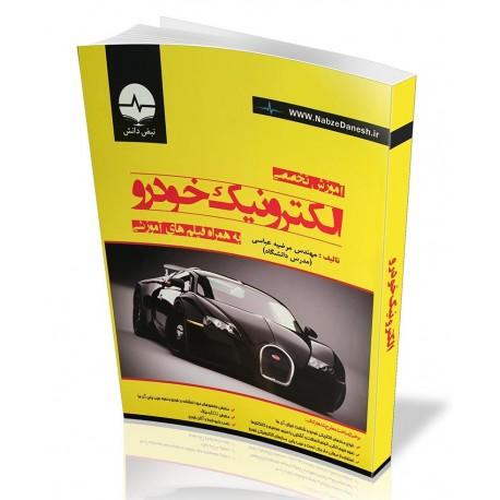 کتاب الکترونیک خودرو | دانشجو کیت