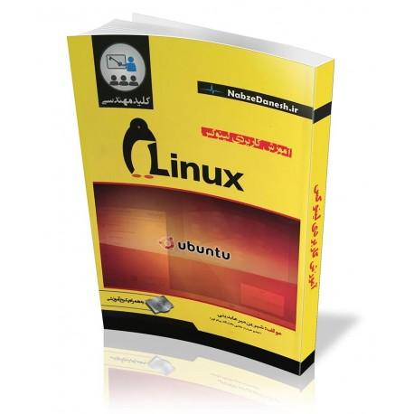 کتاب آموزش کاربردی لینوکس | دانشجو کیت