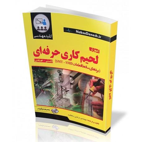 کتاب لحیم کاری حرفه ای دستی و صنعتی | دانشجو کیت
