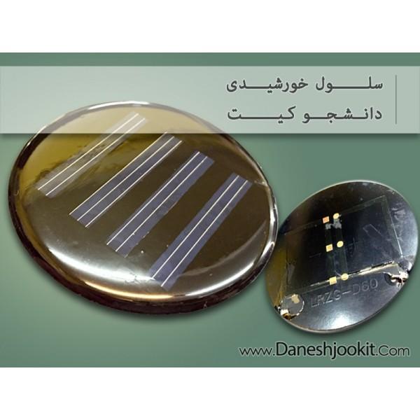 سلول خورشیدی 2V | دانشجو کیت