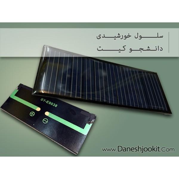 سلول خورشیدی 5.5 V | دانشجو کیت