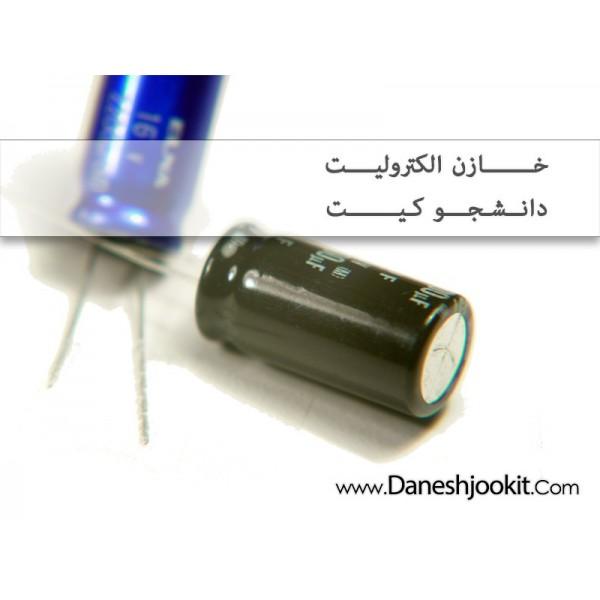 خازن الکترولیت 4.7 میکروفاراد | دانشجو کیت