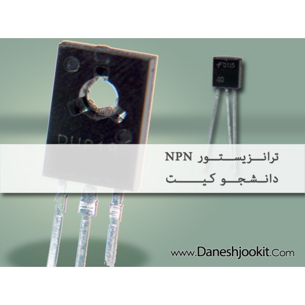 ترانزیستور BD135 | دانشجو کیت