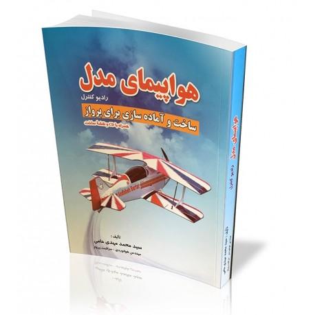 کتاب هواپیمای مدل رادیو کنترل