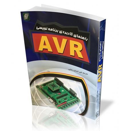 کتاب راهنمای کاربردی برنامه نویسی AVR به همراه CD آموزش