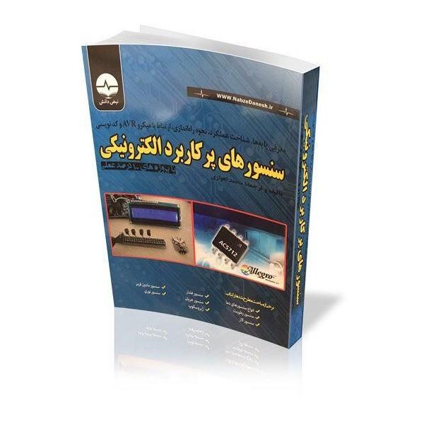 کتاب سنسورهای پرکاربرد الکترونیکی