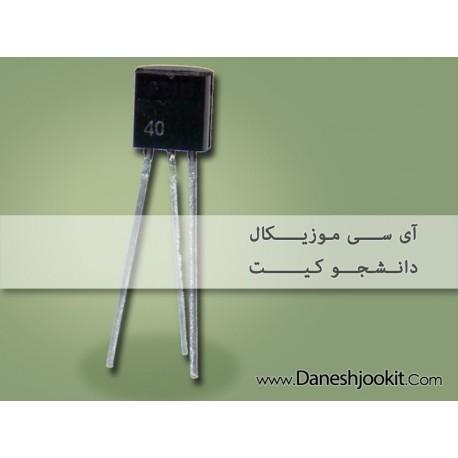 آی سی موزیکال امام علی ALI | دانشجو کیت