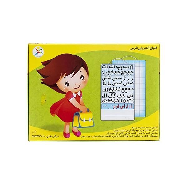 آموزش الفبای فارسی آهنربایی - آوای باران