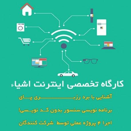 کارگاه تخصصی اینترنت اشیاء IOT