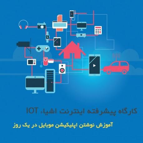 کارگاه پیشرفته تخصصی اینترنت اشیاء IOT