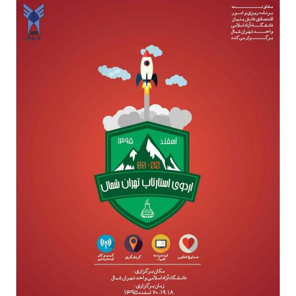 بلیط شرکت در رویداد استارتاپ ویکند تهران شمال