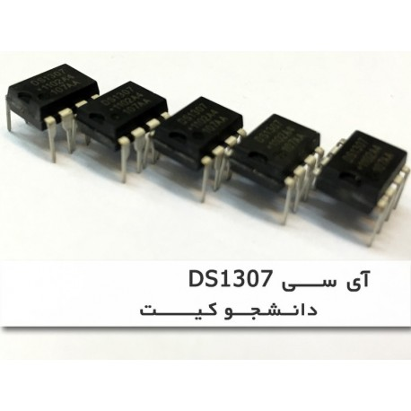 آی سی DS 1307 | دانشجو کیت