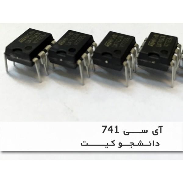آی سی تقویت کننده ولتاژیIC 741 | دانشجو کیت