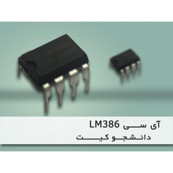 آی سی تقویت صوت LM386 | دانشجو کیت