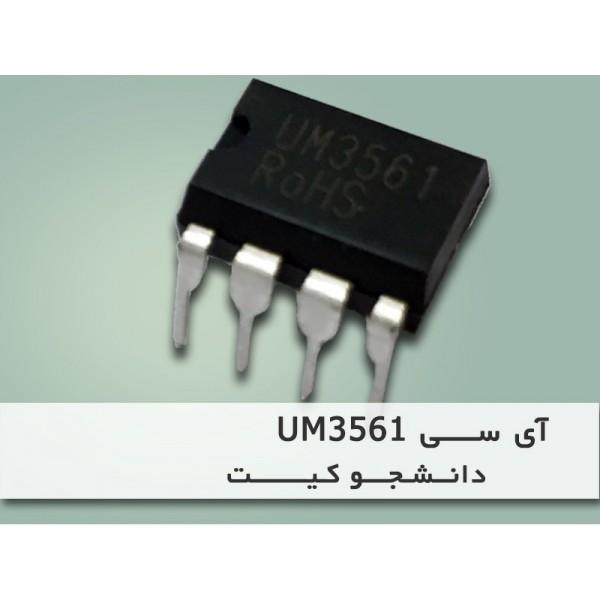 آی سی موزیکال UM3561 | دانشجو کیت