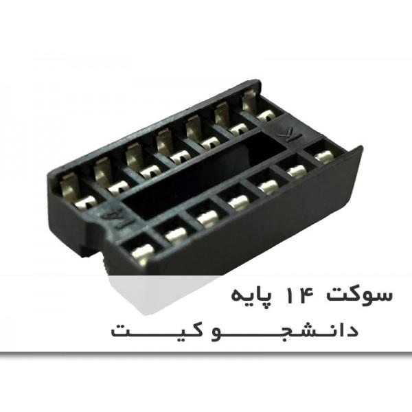 بسته 5 عددی سوکت 14 پایه آی سی IC Socket Dip