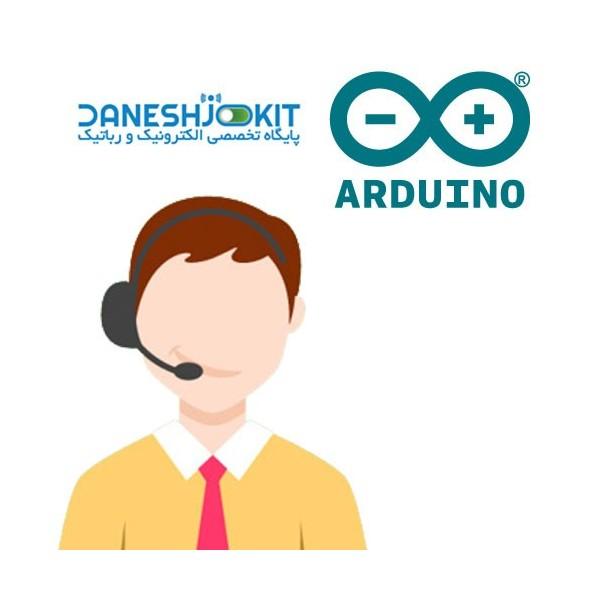 سرویس رفع عیب آنلاین مخصوص برد آردوینو Arduino Online Support