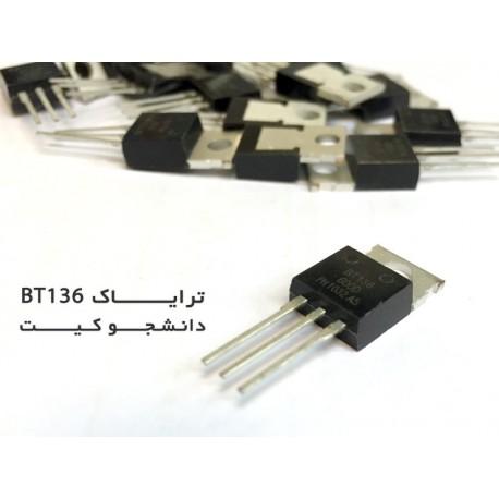 ترایاک BT136 | دانشجو کیت