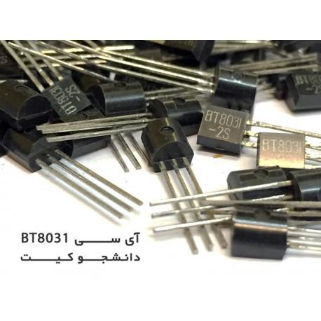آی سی موزیکال BT8031 | دانشجو کیت