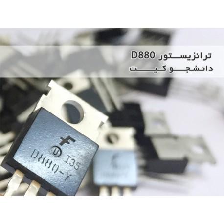ترانزیستور D880 | دانشجو کیت