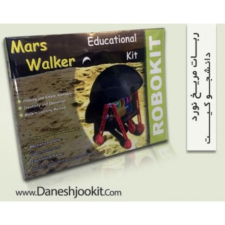 ربات مریخ نورد | دانشجو کیت