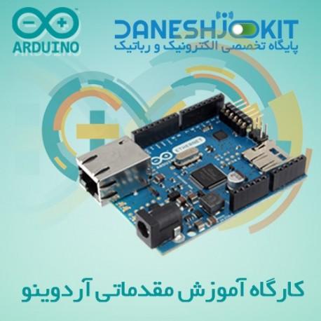 بلیط پیش ثبت نام کارگاه آموزشی مقدماتی آردوینو Arduino Hands on workshop