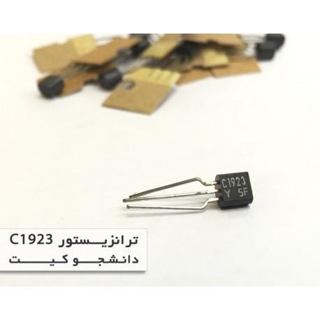 ترانزیستور C1923 | دانشجو کیت