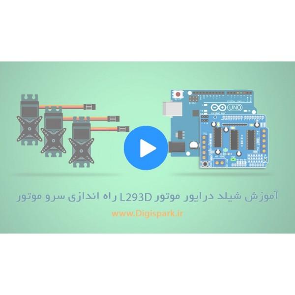 آموزش ویدیویی کار با شیلد درایور موتور L293D آردوینو بخش 1 راه اندازی سرو موتور Servo Motor