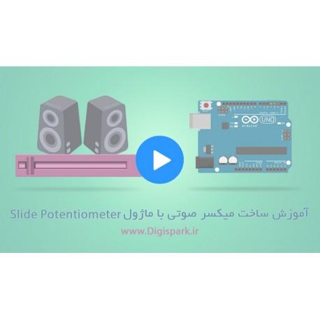 دانلود ویدیو آموزشی کار با ماژول ولوم کشویی آردوینو - ساخت میکسر صوتی