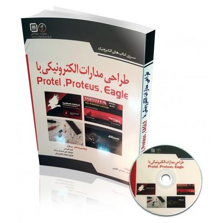 کتاب طراحی مدارات الکترونیکی با ,protel, proteus, eagle | دانشجو کیت