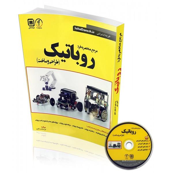 کتاب مرجع منحصر به فرد روباتیک (طراحی و ساخت) | دانشجو کیت