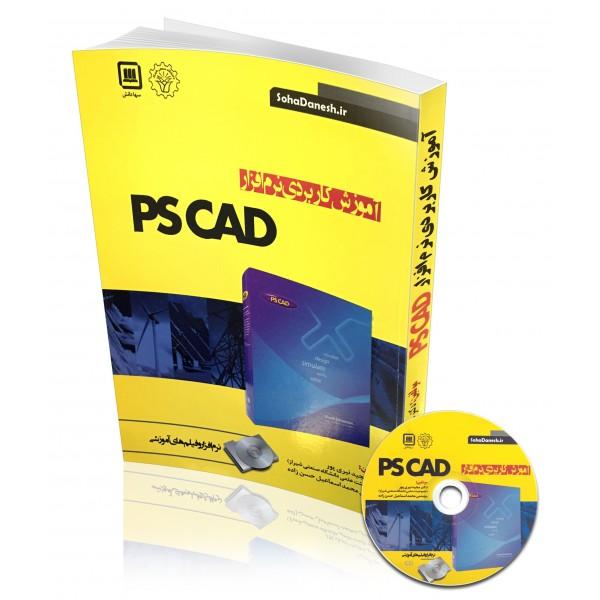 کتاب آموزش کاربردی نرم افزار PS CAD | دانشجو کیت