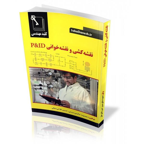 کتاب نقشه کشی و نقشه خوانی P&ID | دانشجو کیت