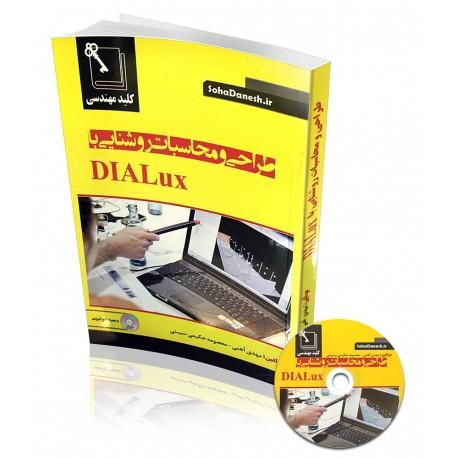 کتاب طراحی و محاسبات روشنایی با DIALux | دانشجو کیت