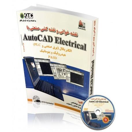 کتاب نقشه خوانی و نقشه کشی صنعتی با AutoCAD Electrical | دانشجو کیت