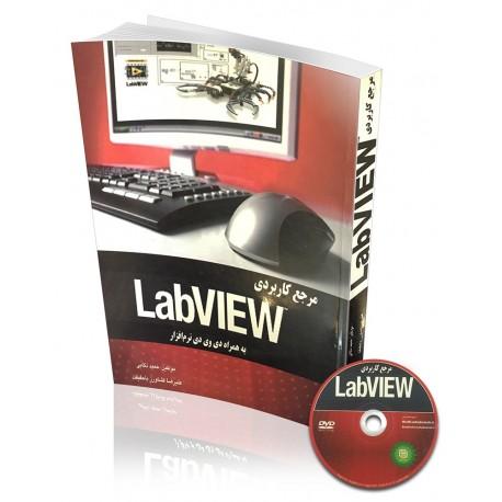کتاب مرجع کاربری LabviEw | دانشجو کیت