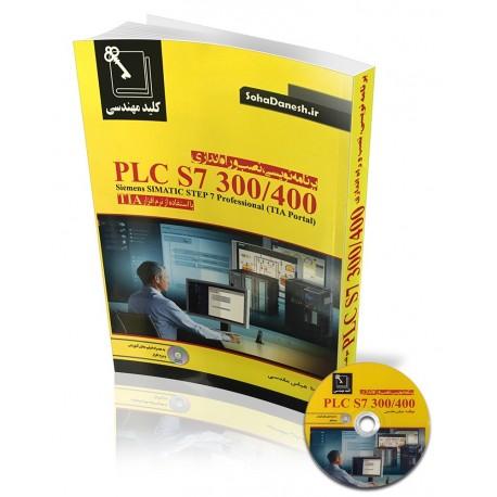 کتاب برنامه نویسی نصب وراه اندازی 300/400 PLC S7 | دانشجو کیت