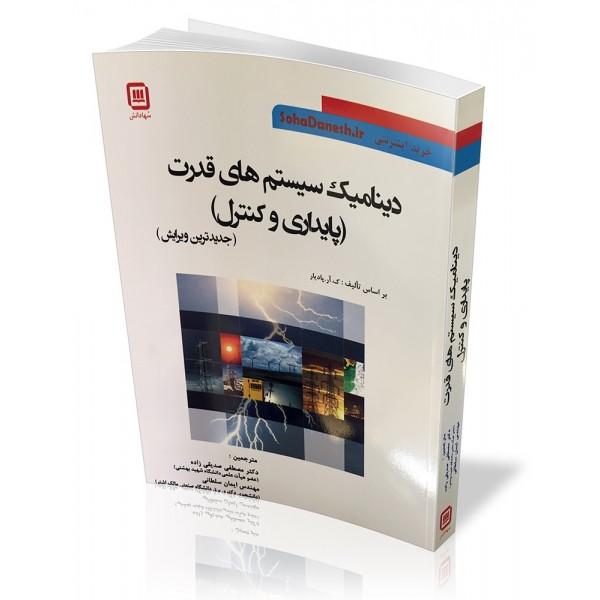 کتاب دینامیک سیستم های قدرت (پایداری وکنترل) | دانشجو کیت