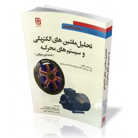 کتاب تحلیل ماشین های الکتریکی و سیستم های محرکه (جدیدترین ویرایش) | دانشجو کیت