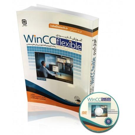 کتاب اموزش کاربریwinCC flexible | دانشجو کیت