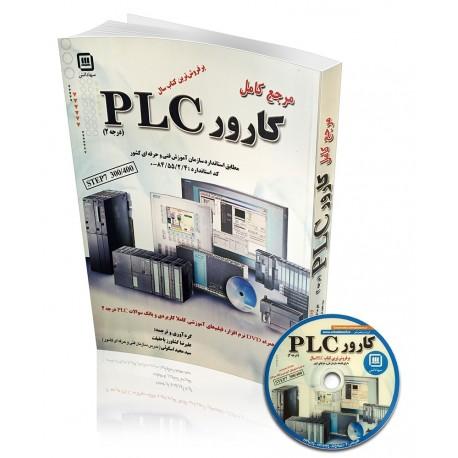کتاب مرجع کامل کارور PLC (درجه 2) | دانشجو کیت