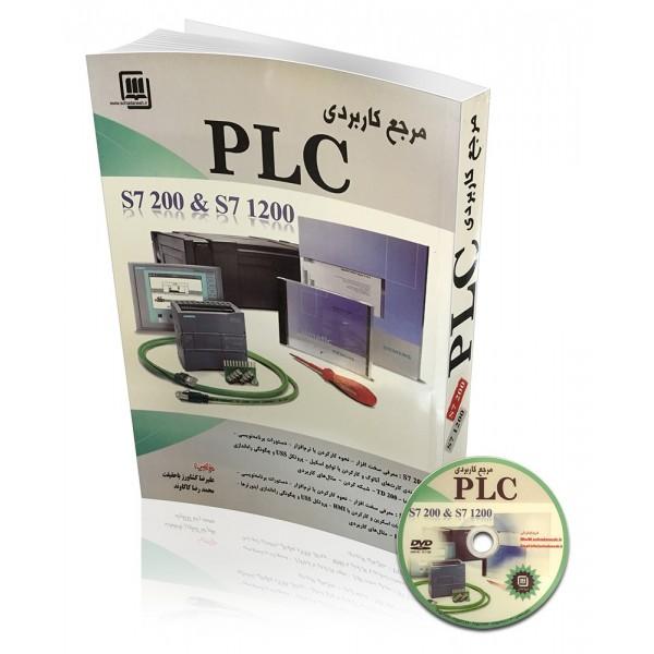 کتاب مرجع کاربردی PLC | دانشجو کیت