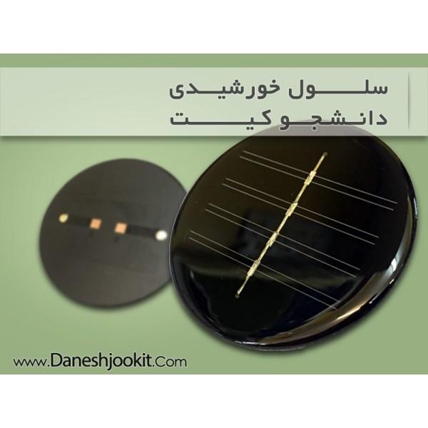 سلول خورشیدی 2 ولتی، 60 میلی آمپر | دانشجو کیت