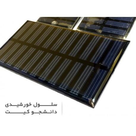 سلول خورشیدی 5.5 ولتی ، 100 میلی آمپر | دانشجو کیت
