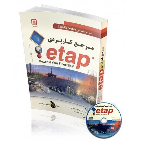 کتاب مرجع کاربری etap | دانشجو کیت